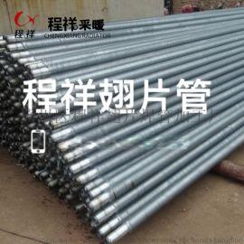 程祥 鋁擠壓翅片管規格
