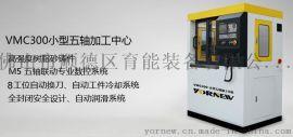 育能VMC300微型五轴加工中心