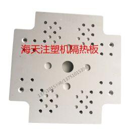 注塑机隔热板模具隔热板隔热材料绝缘板
