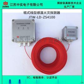 江苏中实 金属编织105度感温电缆厂家