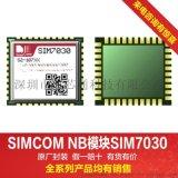 物联网NB-IOT模块SIM7030