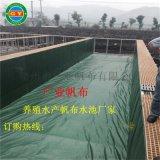 专业定制水产养殖水池 养鱼水池加工 帆布水池厂家