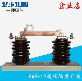 GW9-12/高压隔离开关 KV隔离刀闸630A 1250A 户外紫铜开关