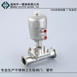 不锈钢材质食品卫生级快装隔膜阀卡箍式气动执行隔膜阀