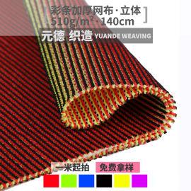 涤纶三明治网布 网眼彩条面料 透气网眼布