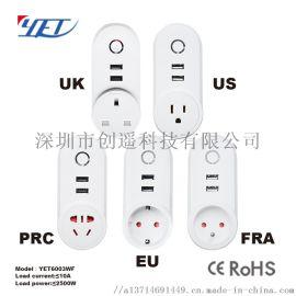 WIFI智慧插座 手機APP控制 廠家直銷