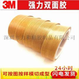 3M高温胶铁氟龙高温胶