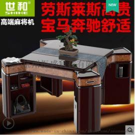 世和新款麻將機全自動麻將機商用家用豪華麻將桌餐桌