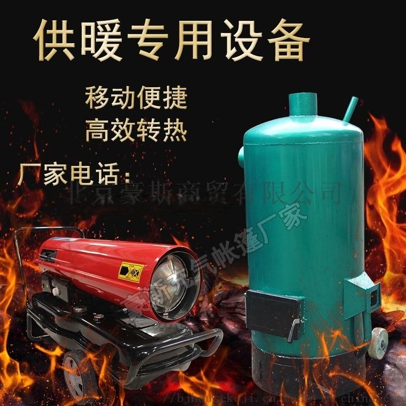 豪斯溫室養殖供暖爐,充氣大棚加溫爐,大面積室內燒煤爐子,柴油暖風機,取暖氣爐鍋廠家