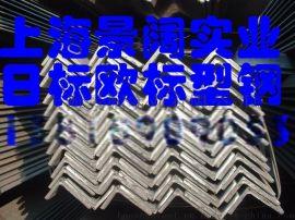 日标角钢125*75*8推荐上海景阔