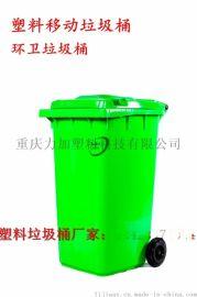 重庆垃圾桶厂家大量批发240L塑料垃圾箱金属喷塑垃圾箱
