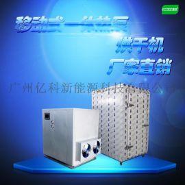 移动式一体热泵烘干机