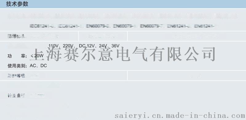BAL-24 防爆电铃 BAL-C24V 上海防爆
