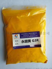 永固黄G3R颜料黄110