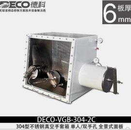DECO德科 304不锈钢真空手套箱 单人真空手套箱 全景式操作面