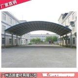 【广州迅居直销】钢筋停车棚  钢结构停车棚 遮阳雨棚