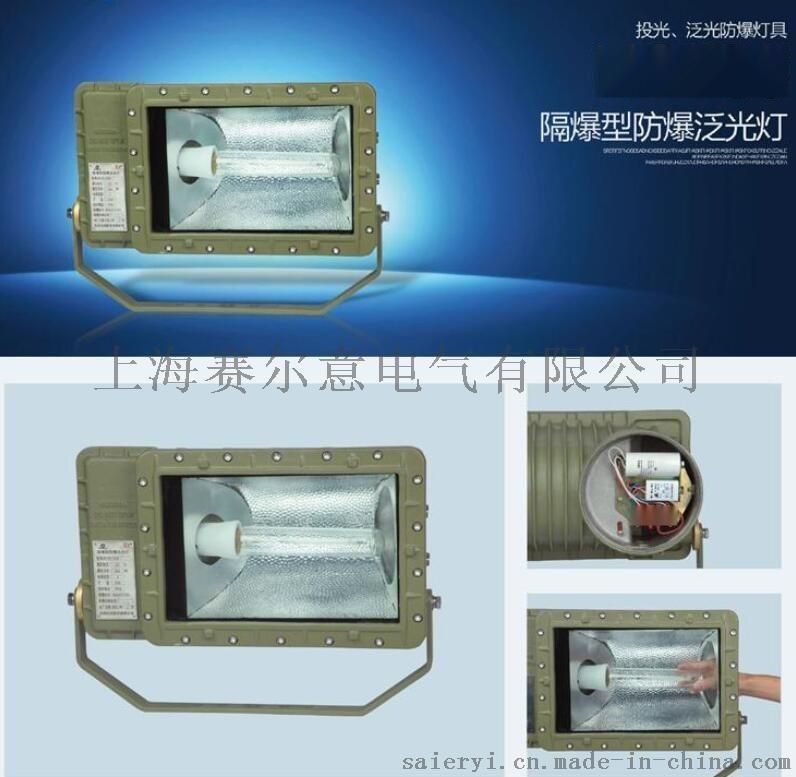HRT86-400隔爆型防爆泛光燈