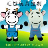 東莞廠家定製毛絨玩具meiji揹帶褲企業吉祥物毛絨公仔