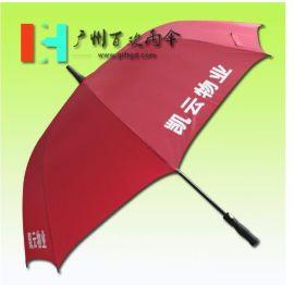 【广州雨伞厂】定做凯云物业管理广告伞_高尔夫雨伞_管理处租用雨伞