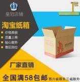 5层1号彩色可爱长方形淘宝顺丰 湖南邮寄快递打包小纸箱包装箱子收纳盒