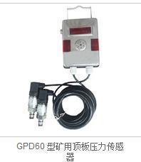 山西厂家直销陕西西腾GPD10型矿用压力传感器
