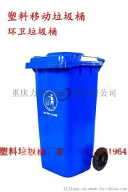 成都240升塑料垃圾桶,带轮带盖户外垃圾筒果皮箱