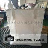 江浙滬地區包郵黃色集裝袋垃圾袋防漏噸袋