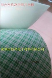 绿色格纹离型纸白色泡棉双面胶,3M4032泡棉胶带 3M4026代替品