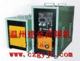 温州高频机35KW感应加热机淬火退火设备