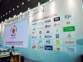 咖乐美商用全自动咖啡机亮相中国咖啡师技能大赛总决赛