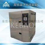 100L高低温冲击试验箱 温度冲击高低温试验箱