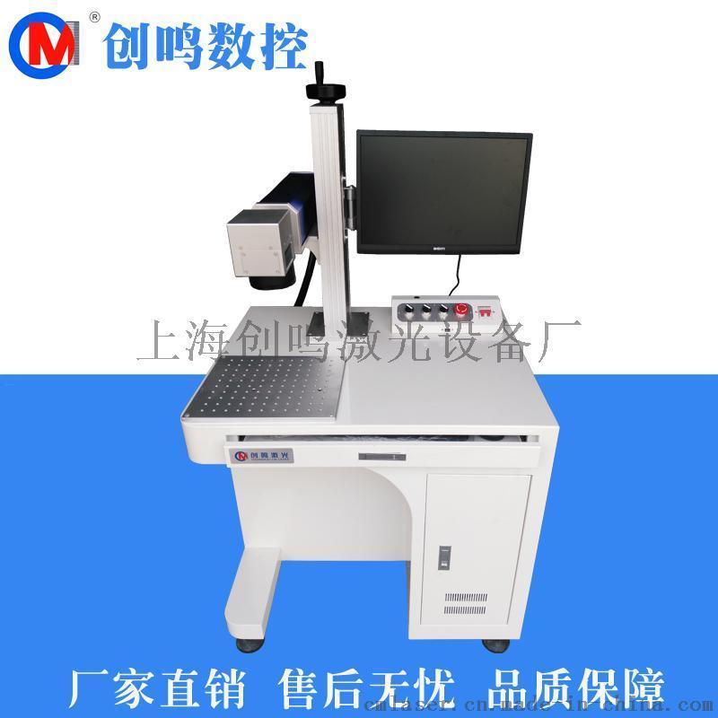 激光打标机 金属打标机 不锈钢碳钢激光打标机 激光刻字机 生产日期LOGO激光喷码机 非标流水线打标机