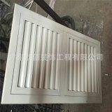 正方形鋁合金百葉 600*600mm雙層鋁百葉
