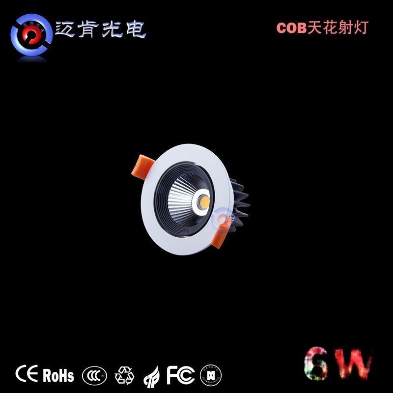 批发LED天花射灯代理加盟电视背景珠宝展柜窗帘6w天花射灯cob