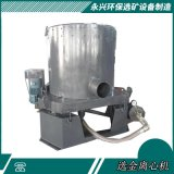 黄金选矿机械 离心选矿机 选矿离心 机水套式离心选矿机