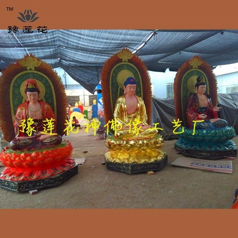 西方三聖坐像、東方三聖佛像豫蓮花河南佛像廠