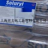 韩华 低VOC水性丙烯酸固体树脂 Soluryl-74