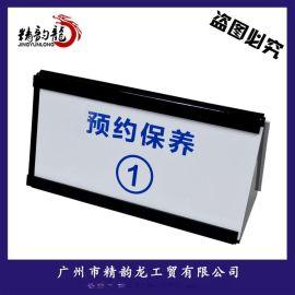 爆款亚克力材质推拉式车顶号 汽车维修指示告示留言指引标牌 丝印 强磁