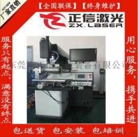 电脑机箱焊接、工业机器人光纤激光焊接、东莞正信