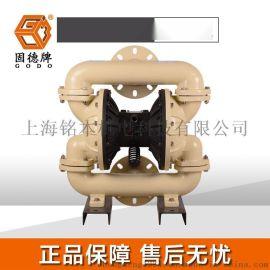 邮轮的**用QBY3-100固德牌隔膜泵船厂污水排出用