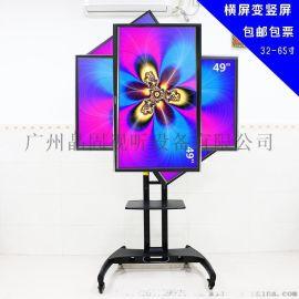 旋转电视机移动支架横屏变竖屏液晶屏挂架