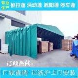 苏州市彩棚轮式活动雨棚加强伸缩雨棚布篷房帐篷推拉蓬停车棚仓储雨棚厂家