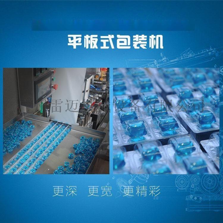 全自動平板式鋁塑鋁泡罩製藥/ 顆粒膠囊成型包裝機