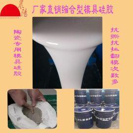 陶瓷工艺品模具硅胶 工艺品开模专用模具胶 低粘度液体胶