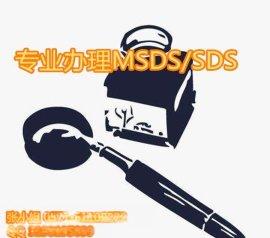 如何办理墨水MSDS/符合客户要求的MSDS去哪做/办理MSDS编制