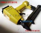 渝工F30不卡釘直釘槍碼釘槍鋼排槍木工氣動工具