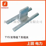 压缩型双导线T型线夹TYS适用导线 LGJ电力金具