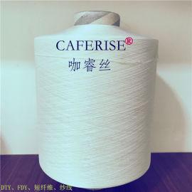 咖睿丝、咖啡碳丝、咖啡碳纱线、长丝、纤维纱线