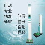 上禾科技SH-600G超聲波共用身高體重測量儀