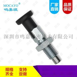 自锁型分度销 旋钮柱塞 弹簧定位销GN717 GANTER标准 Mocayo